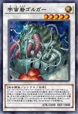 宇宙砦ゴルガーのカード画像