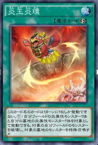 炎王炎環のカード画像