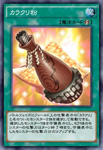 カラクリ粉のカード画像