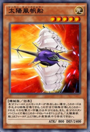 太陽風帆船のカード画像