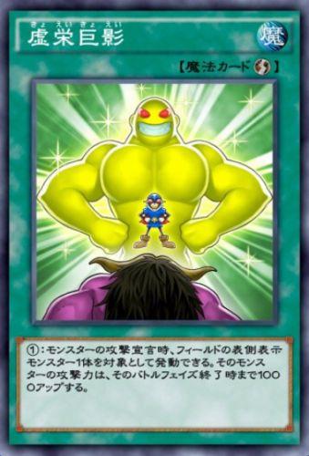 虚栄巨影のカード画像