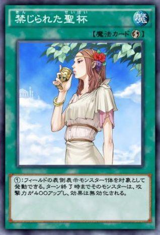 禁じられた聖杯のカード画像