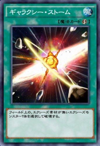 ギャラクシー・ストームのカード画像