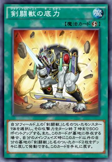 剣闘獣の底力のカード画像