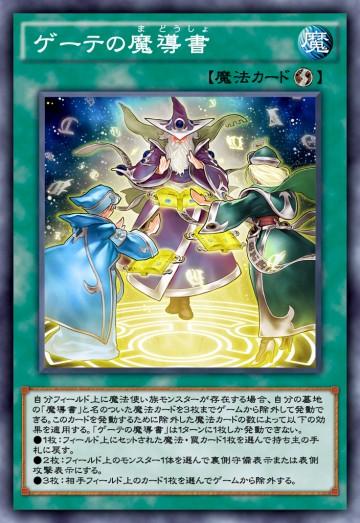ゲーテの魔導書のカード画像
