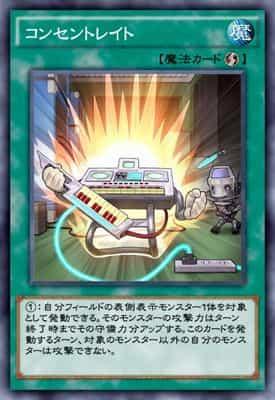 コンセントレイトのカード画像