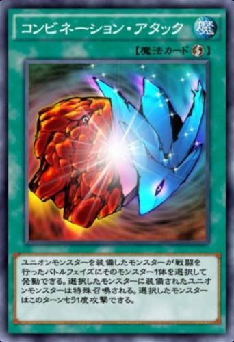 コンビネーション・アタックのカード画像