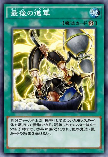 最後の進軍のカード画像