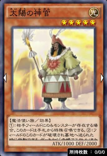 太陽の神官のカード画像