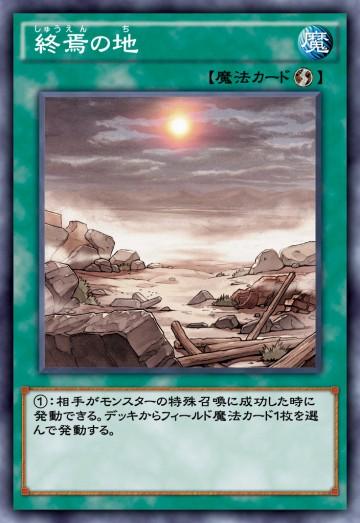 終焉の地のカード画像