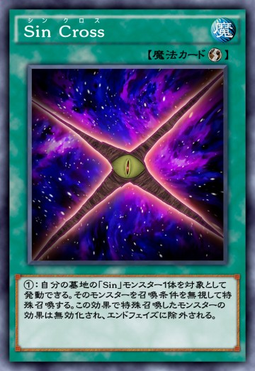 Sin Crossのカード画像