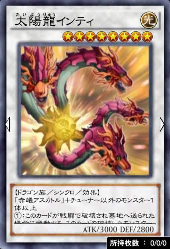 太陽龍インティのカード画像