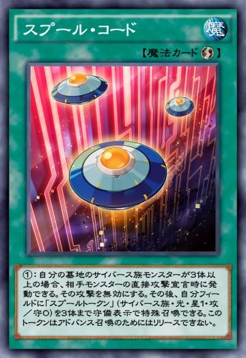 スプール・コードのカード画像