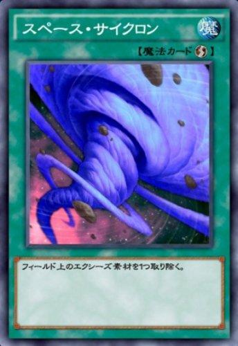 スペース・サイクロンのカード画像
