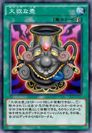 大欲な壺のカード画像