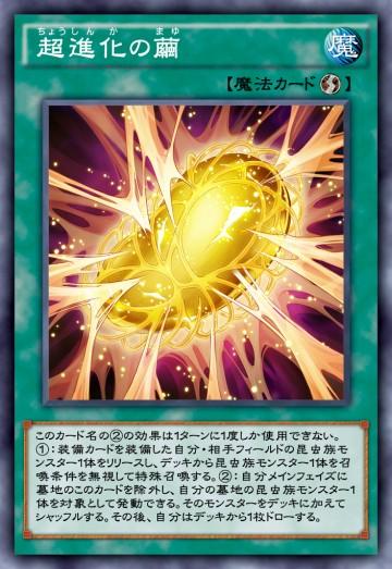 超進化の繭のカード画像