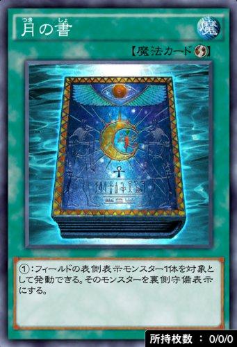 月の書のカード画像