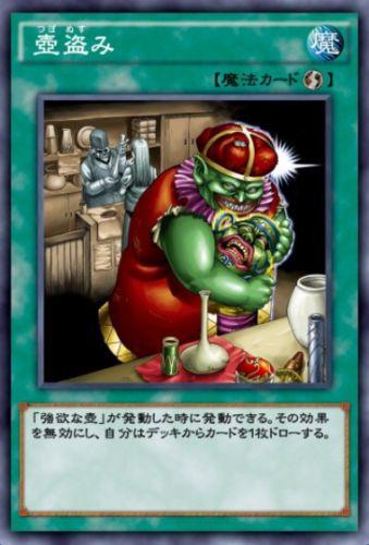 壺盗みのカード画像