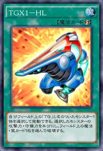 TGX1-HLのカード画像