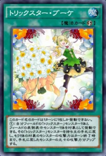 トリックスター・ブーケのカード画像