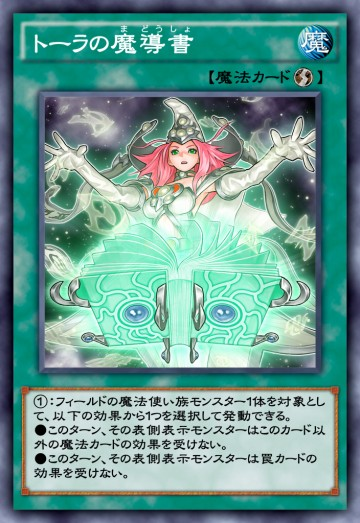 トーラの魔導書のカード画像