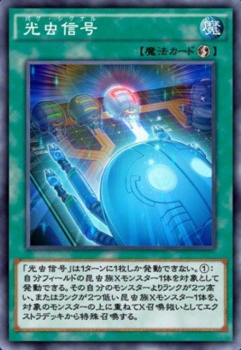 光虫信号のカード画像