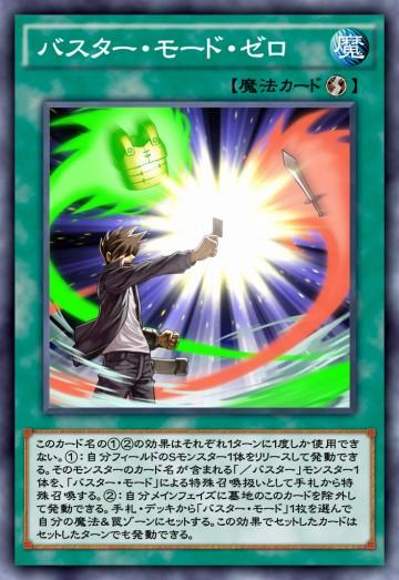 バスター・モード・ゼロのカード画像