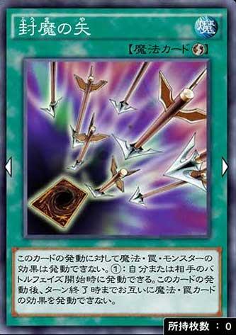 封魔の矢のカード画像