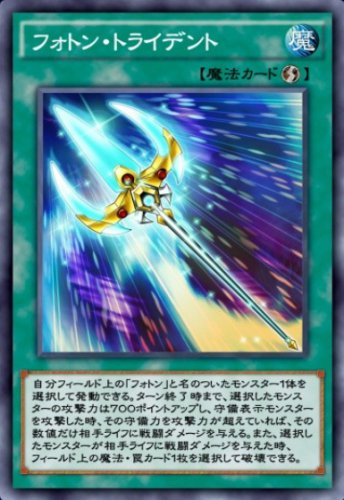 フォトン・トライデントのカード画像
