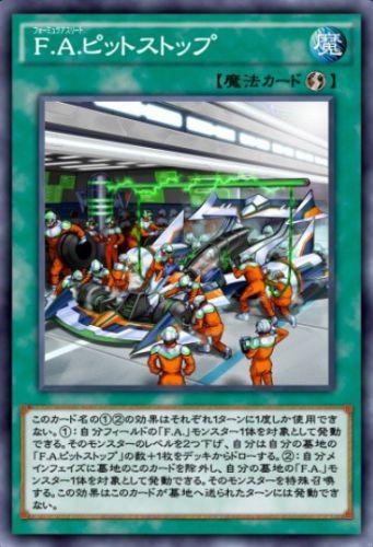 F.A.ピットストップのカード画像