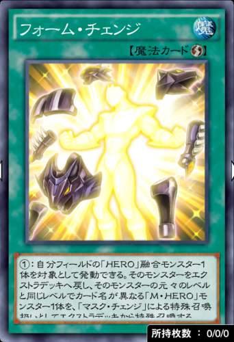 フォーム・チェンジのカード画像