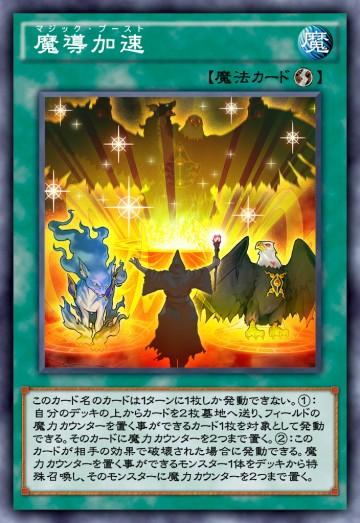 魔導加速のカード画像