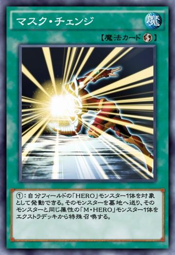 マスク・チェンジのカード画像
