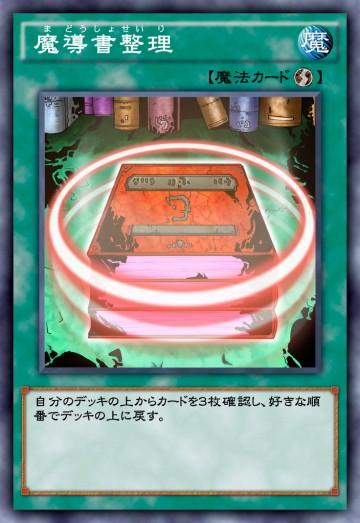 魔導書整理のカード画像