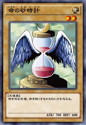 命の砂時計のカード画像