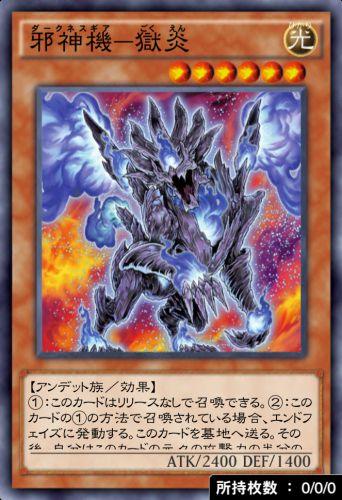 邪神機-獄炎のカード画像