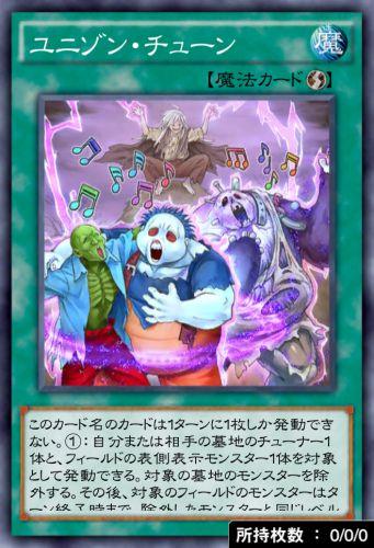 ユニゾン・チューンのカード画像