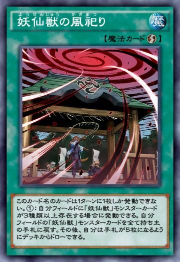 妖仙獣の風祀りのカード画像