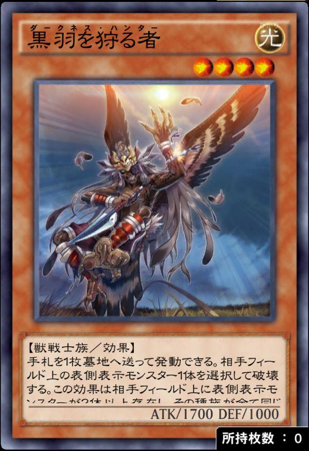 黒羽を狩る者のカード画像