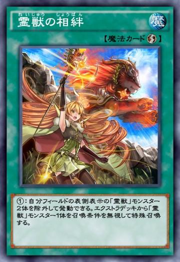 霊獣の相絆のカード画像