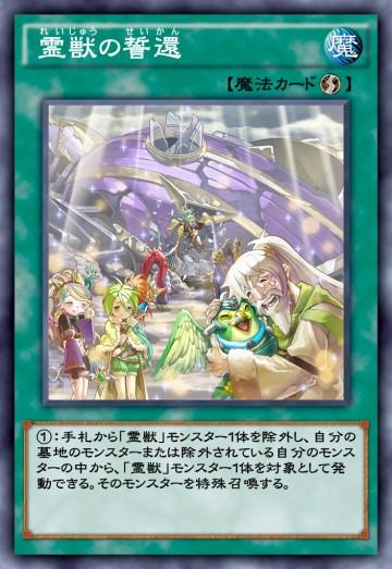 霊獣の誓還のカード画像