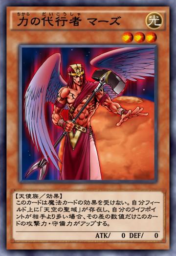力の代行者 マーズのカード画像
