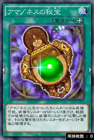 アマゾネスの秘宝のカード画像