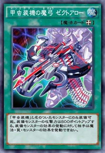 甲虫装機の魔弓 ゼクトアローのカード画像