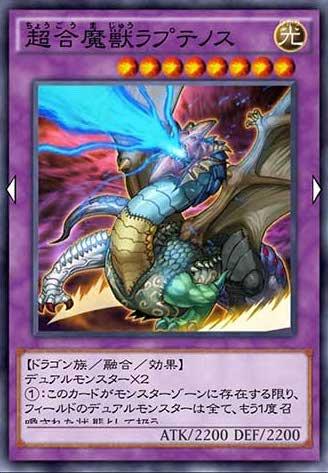 超合魔獣ラプテノスのカード画像