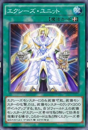 エクシーズ・ユニットのカード画像