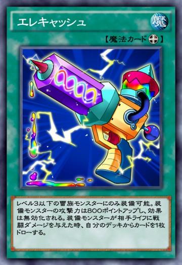 エレキャッシュのカード画像