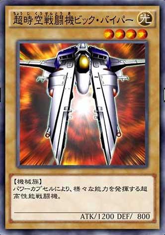 超時空戦闘機ビック・バイパーのカード画像