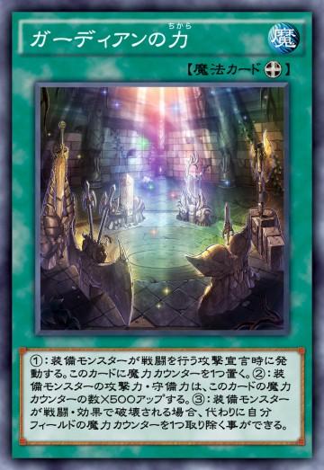 ガーディアンの力のカード画像