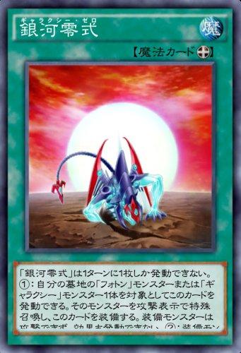 銀河零式のカード画像